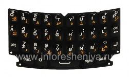 Teclado original para curva BlackBerry 9360 / 9370 (otros idiomas), Negro