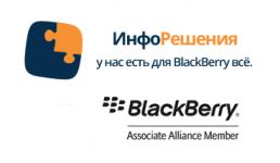 ИнфоРешения — BlackBerry Associate Member: Международный сервисный центр по ремонту, и разблокировке и настройке BlackBerry