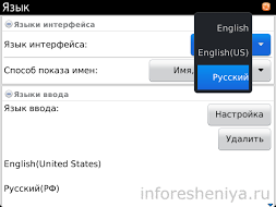 Настройка BlackBerry