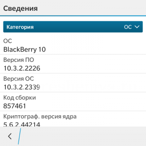 Информация о версии BlackBerry OS на BlackBerry 10