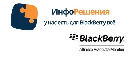 ИнфоРешения — BlackBerry Associate Member: Смартфоны, аксессуары и запчасти, ремонт и настройка BlackBerry