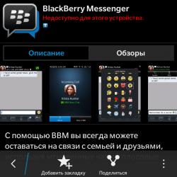 """Обновить BBM не получается — загрузка """"Недоступна"""""""