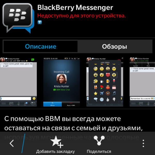 Наши специалисты установят новую версию BlackBerry Messenger на устройство BlackBerry или Android в течение 20 минут. Воспользуйтесь всеми преимуществами нового BBM!