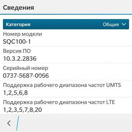 Информация о модификации модели BlackBerry и поддержке сетей 4G LTE