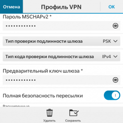 Настройка VPN на BlackBerry