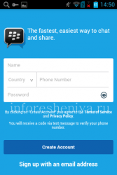 Активация BlackBerry Messenger на ОС Андроид